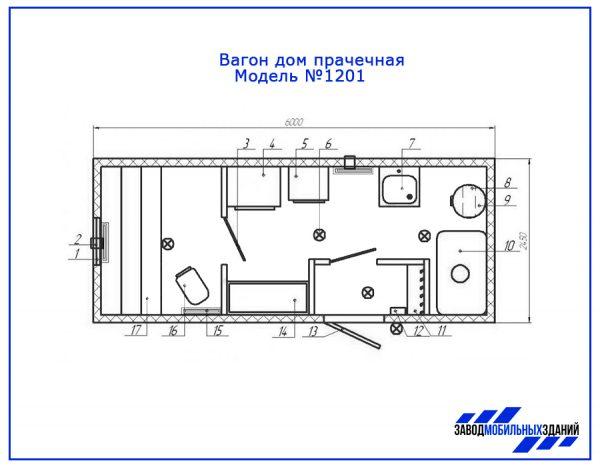 Вагон дом 1201